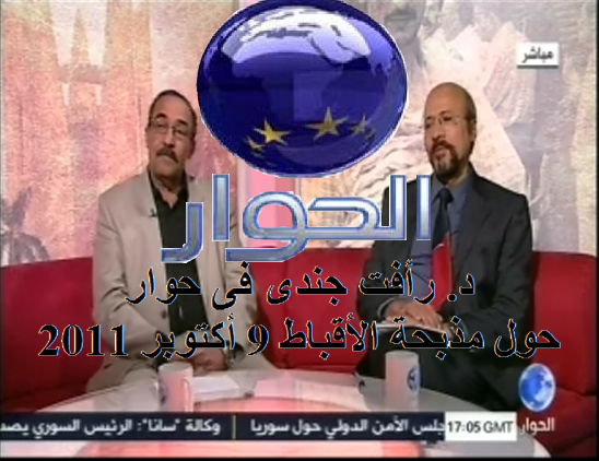 dr raafat gendy on hiwar tv