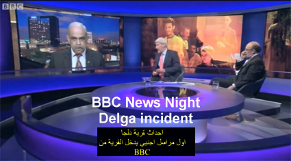 News Night Delga